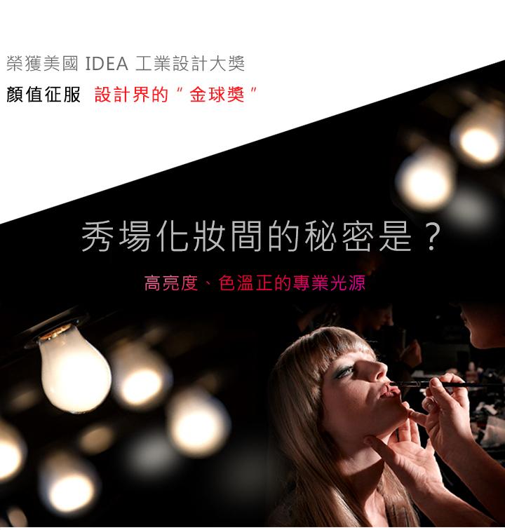 amiro化妝鏡獲得工業設計大獎
