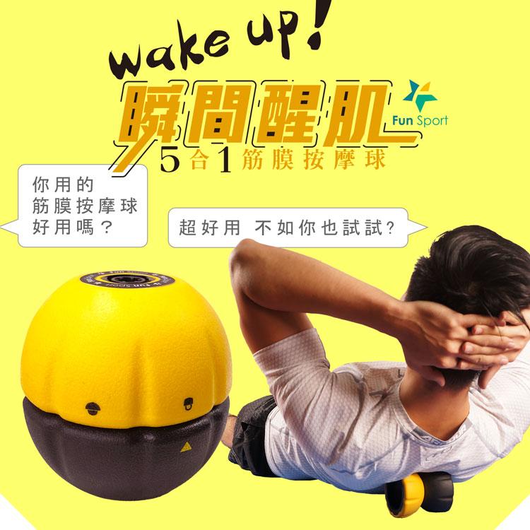 瞬間醒肌-5合1筋膜按摩球(花生球/冰敷球/復健球/冰球) Fun Sport