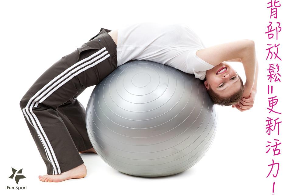 抗力球運動舒骨拉筋!健身球練核心也瘦身!