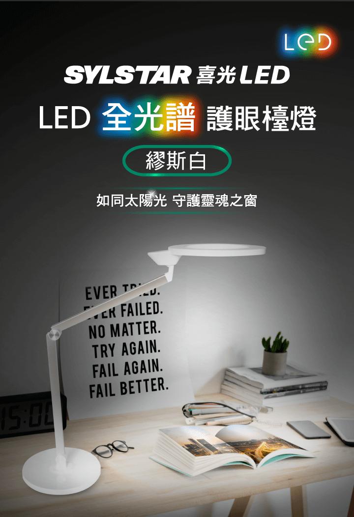 書桌檯燈推薦:SYLSTAR 喜光LED