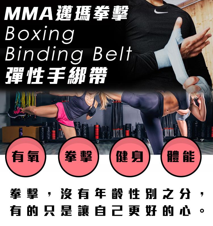 MaxxMMA 彈性手綁帶(黑/粉紅3m)一雙/ 散打/搏擊/MMA/格鬥/拳擊/綁手帶