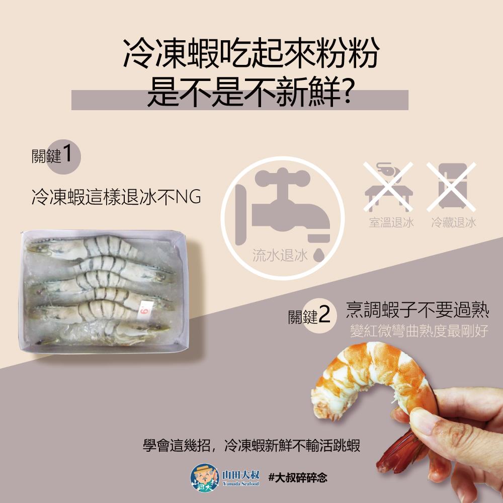 冷凍蝦吃起來粉粉呼呼是不是不新鮮?