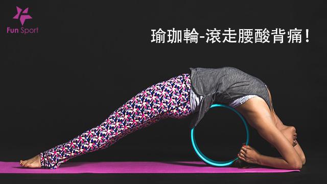 滾走腰酸背痛!愛上瑜珈輪後彎神器-瑜伽輪