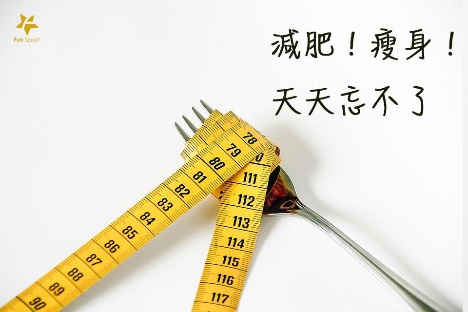 減肥!瘦身!天天忘不了