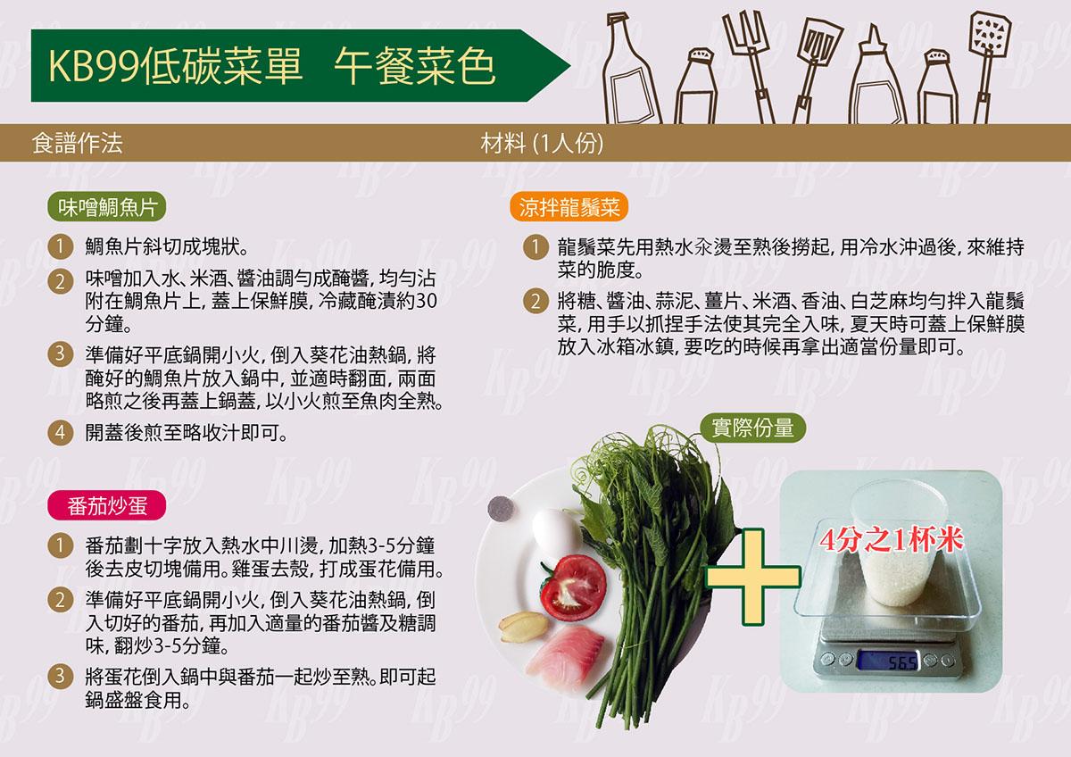 KB99低碳菜單 低碳食譜 KB004