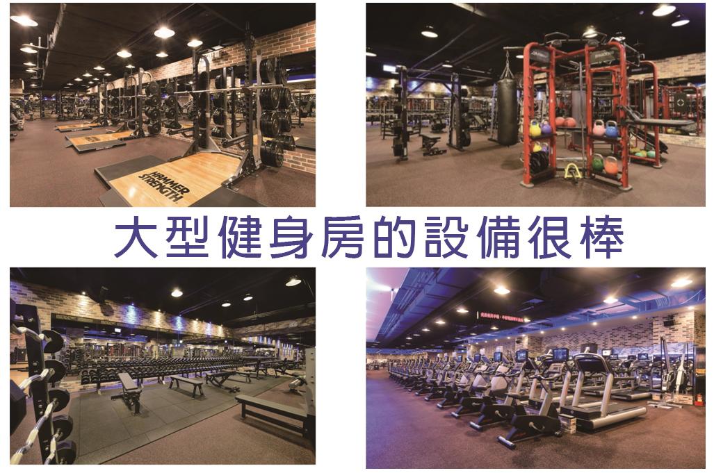 大型健身房的設備很棒