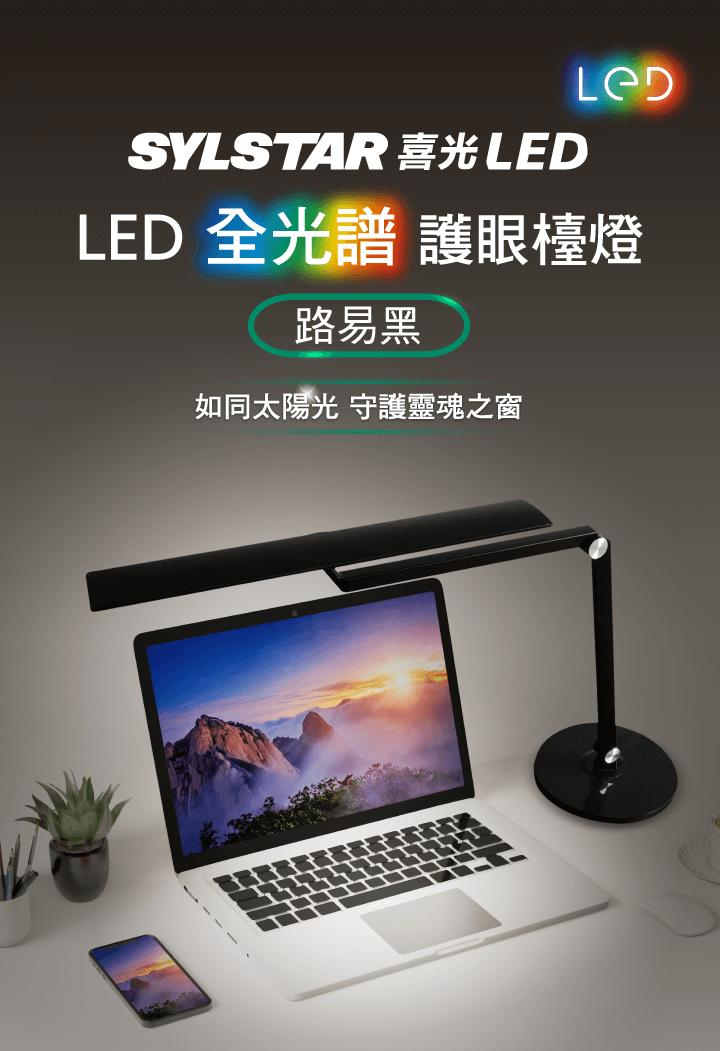 護眼檯燈推薦:LED 全光譜護眼檯燈