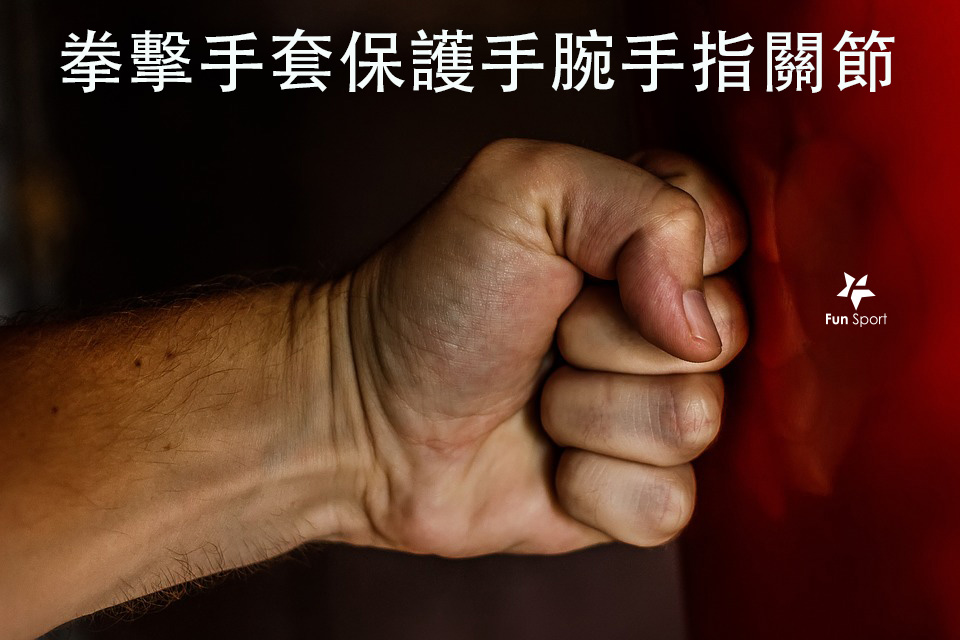 配戴拳擊手套的目的要是保護手腕以及手指關節
