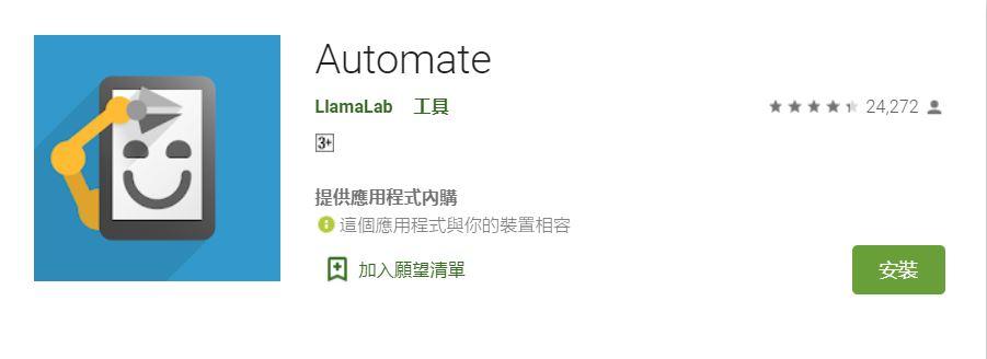 Automate 建立自動化規則