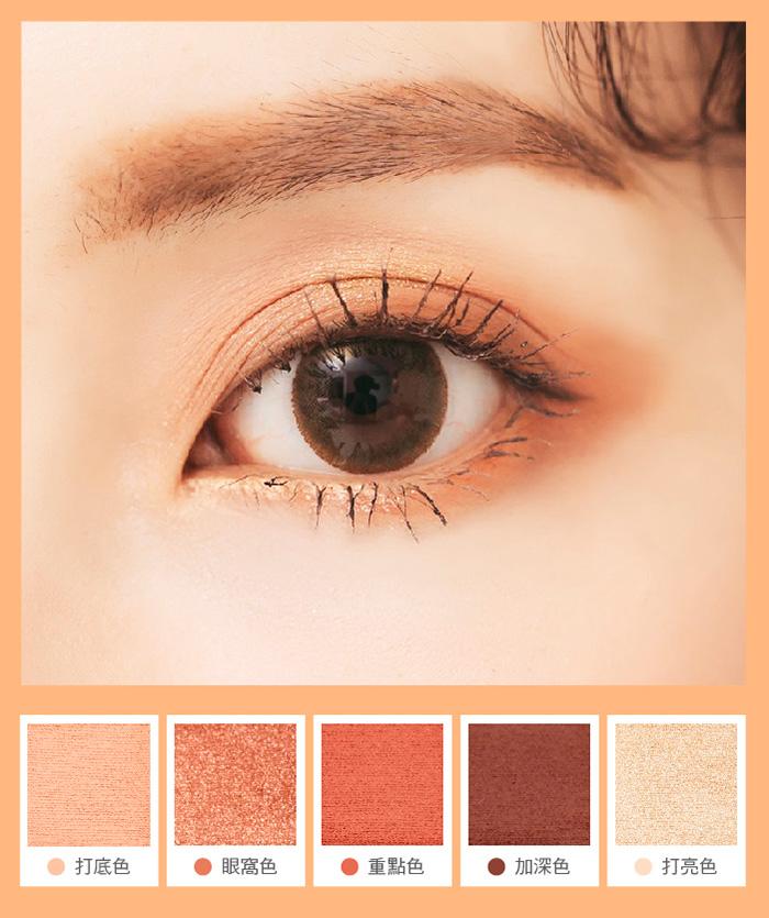 橘色眼影配色