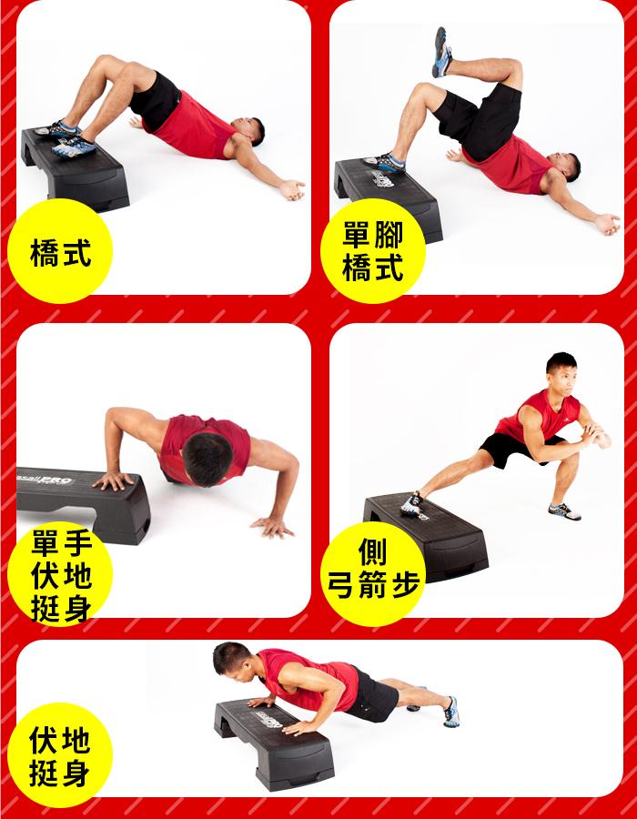 階梯踏板運動,有氧瘦身減肥好選擇-鍛練抗重力肌防老化!
