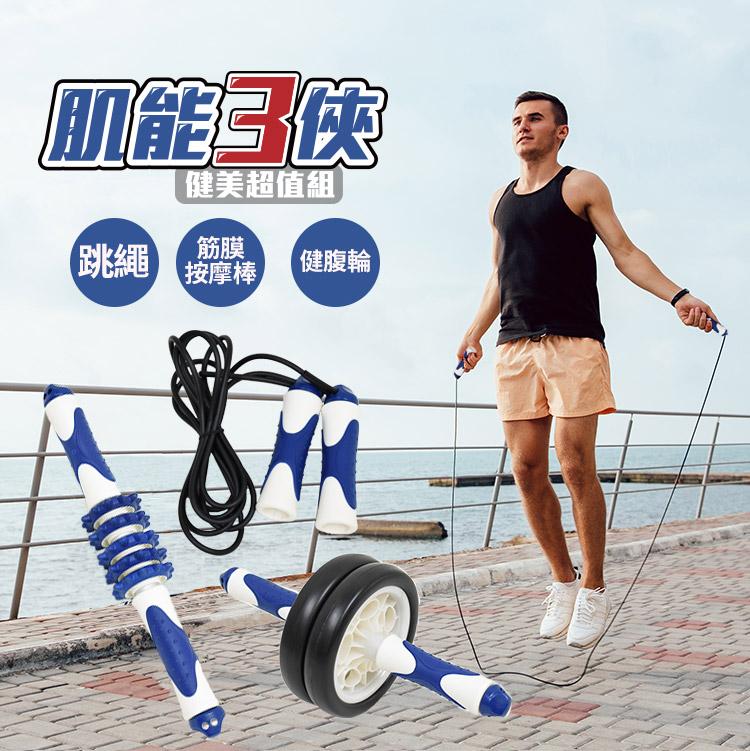 肌能三俠-跳繩,按摩棒,健腹輪
