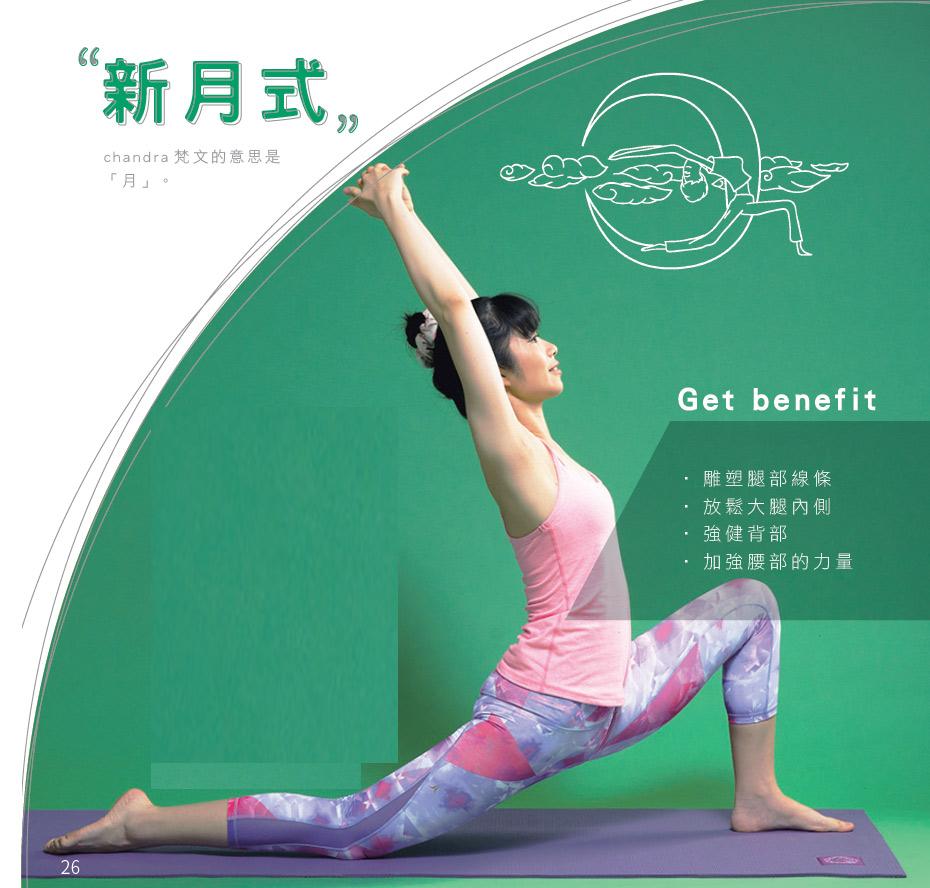 強化背部力量,雕塑腿部線條!新月式瑜珈體位(瑜珈墊上玩瑜珈)