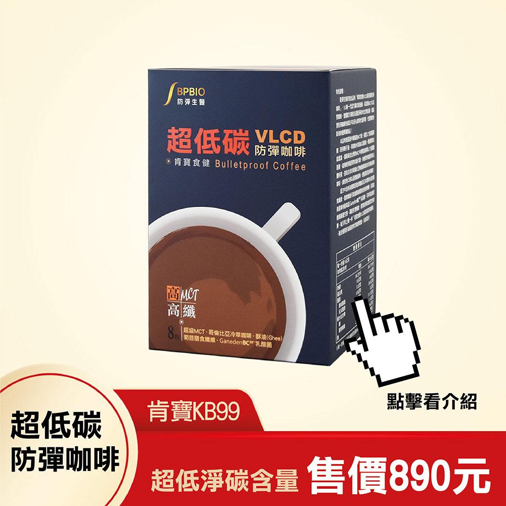 超低碳防彈咖啡