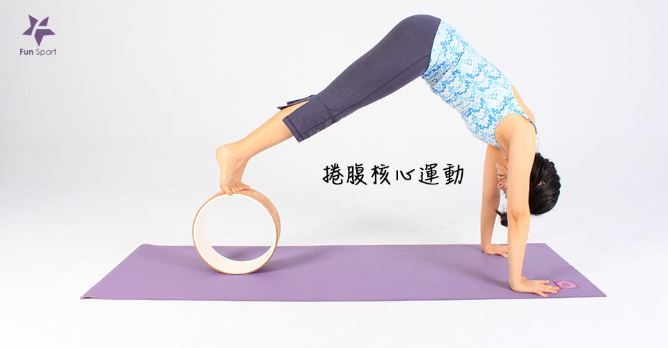 捲腹核心運動瑜珈輪動作