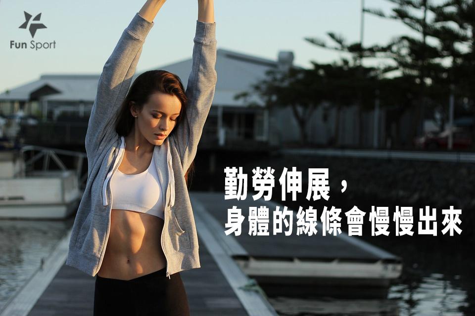 運動鍛練,塑造美好曲線