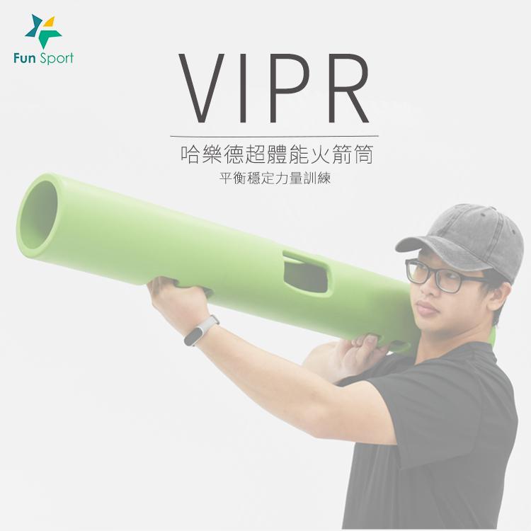 哈樂德超體能火箭筒-Fun Sport(砲筒/VIPR)