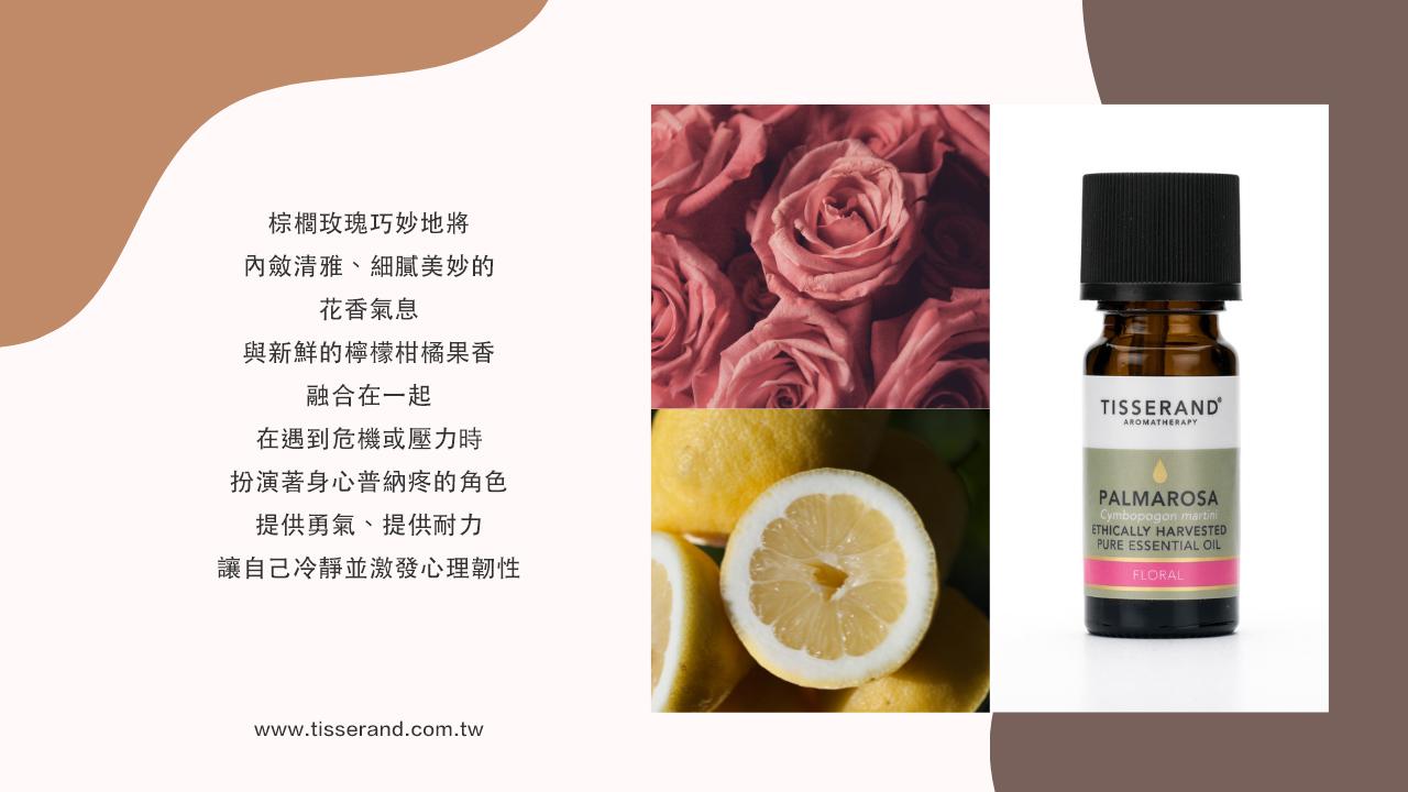 TISSERAND棕櫚玫瑰Palmarosa oil