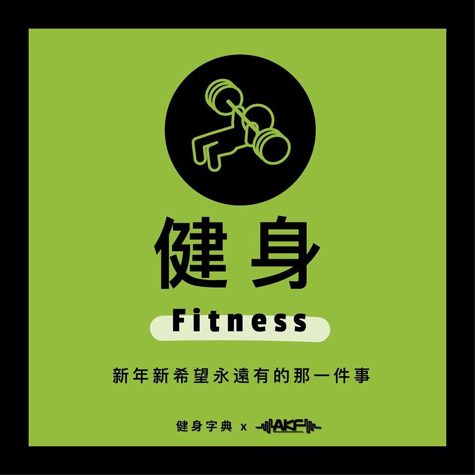 健身字典-健身語錄圖