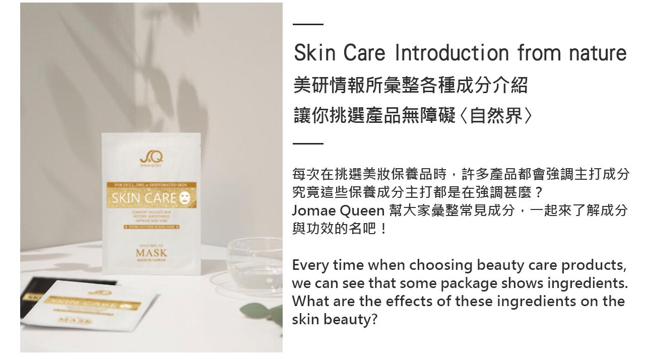 每次在挑迎美妝保養品時,許多產品都會強調主打成分 究竟這些保養成分主打都是在強調甚麼? JomaeQueen 幫大家整見成分·一起來了解成分 與功效的名吧!