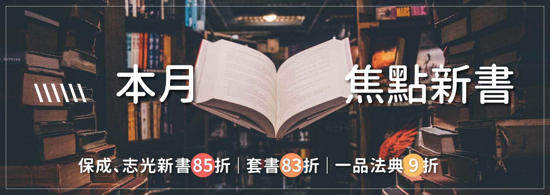 保成網路書局近期焦點新書