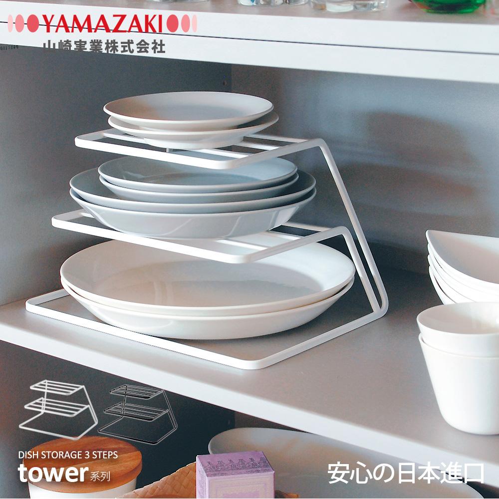 tower三層盤架 山崎收納 YAMAZAKI 廚房收納 盤架